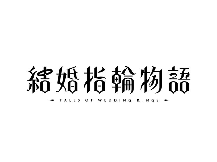 Tsuyoshi Kusano Design Co., Ltd. // TALES OF WEDDING LINGS LOGO