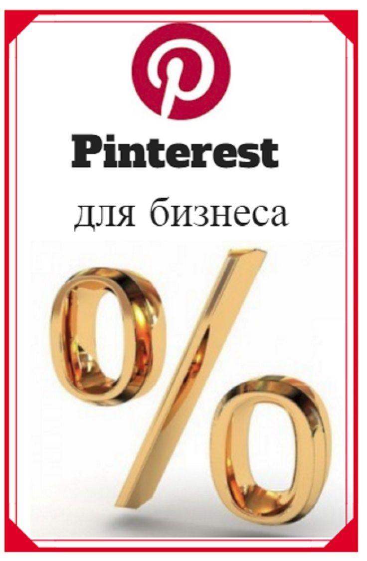 Pinterest для начинающих: как искать информацию в Пинтерест #раскрутка #продвижение #pinterestнарусском