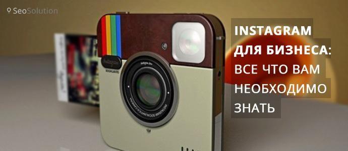 #инфографика Как раскрутить бренд в #Instagram https://seosolution.ua/blog/infographics/instagram-for-business-infographics.html…