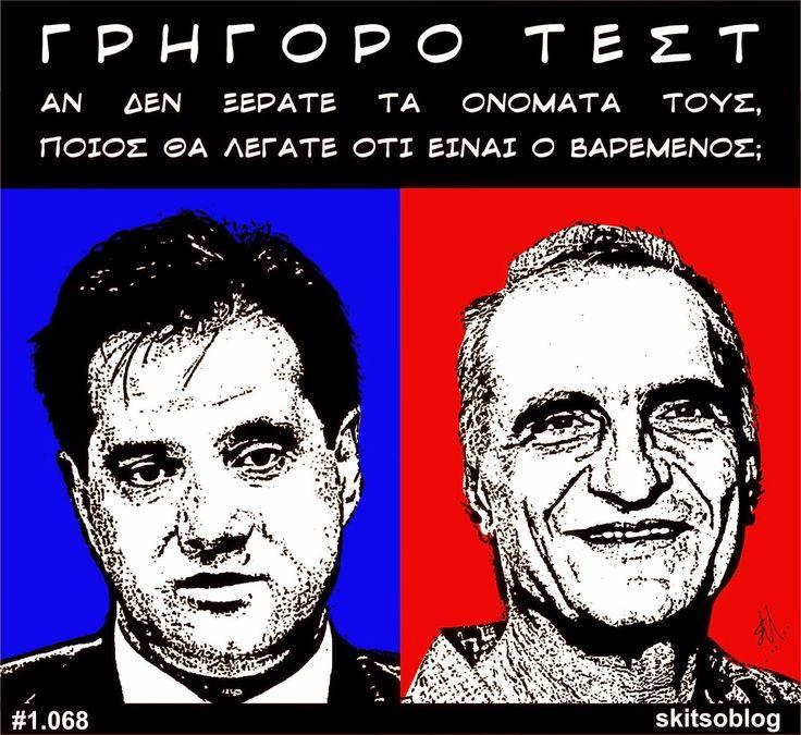 Ελληνικό Καλειδοσκόπιο: Τα έξυπνα του διαδικτύου...