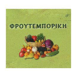 Φρουτεμπορική... φρούτα εποχής αλλά και φρέσκα λαχανικά, όλα παραγωγής μας. #Froutemporiki