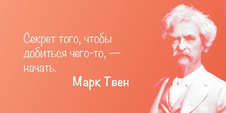 7 советов для успешной жизни от Марка Твена - http://lifehacker.ru/2015/11/25/7-sovetov-ot-marka-tvena/