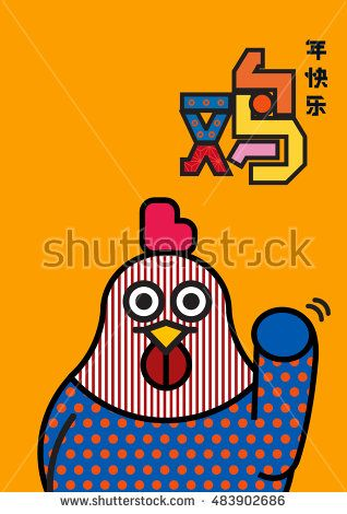 Chinese new year in pop art style/ Year of rooster 2017/ 2017 new year card /Chinese culture element/ translation of chinese character is Happy New Year and chicken or rooster
