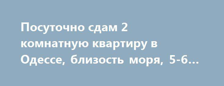 """Посуточно сдам 2 комнатную квартиру в Одессе, близость моря, 5-6 спальных мест http://brandar.net/ru/a/ad/posutochno-sdam-2-komnatnuiu-kvartiru-v-odesse-blizost-moria-5-6-spalnykh-mest/  Предлагается к аренде 2 комнатная квартира в элитном районе города Одессы- на 6 ст.Б.Фонтана, до пляжа """" Аркадия"""":10-15 мин пешком, в/ у, мебель, быттехника, интернет, кондиционер.5-6 спальных мест.Комнаты- раздельные.Цена указана за всю квартиру.Квартира сдается только от 3 суток.Свободна"""