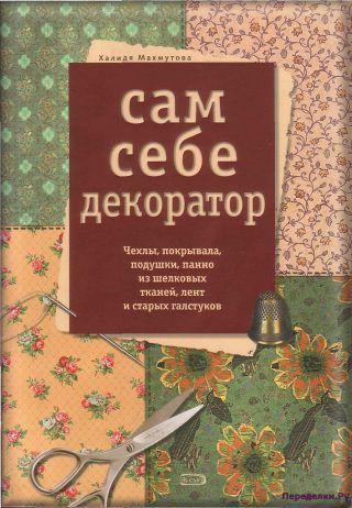 Х. Махмутова. Сам себе декоратор
