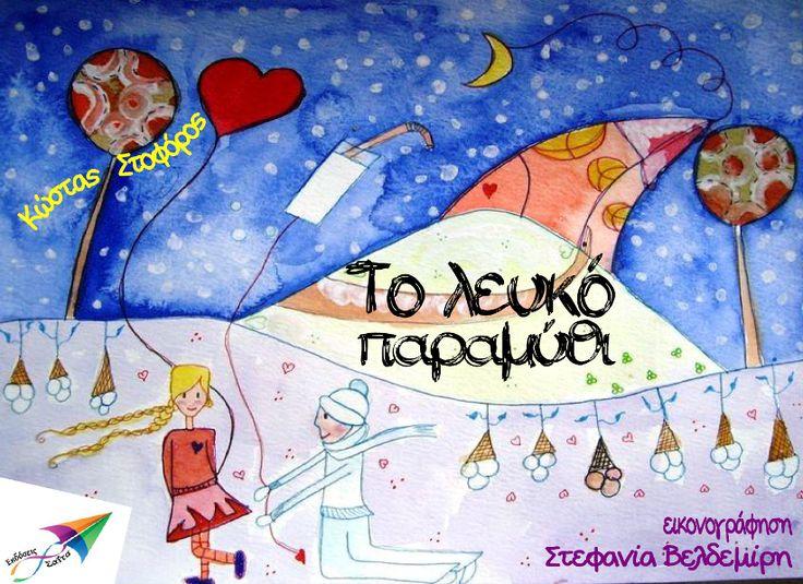 Το λευκό παραμύθι, Κώστας Στοφόρος, εικονογράφηση: Στεφανία Βελδεμίρη, Εκδόσεις Σαΐτα, Ιούλιος 2013, ISBN: 978-618-5040-12-3 Κατεβάστε το δωρεάν από τη διεύθυνση: http://www.saitapublications.gr/2013/07/ebook.33.html
