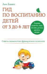 Книга Гид по воспитанию детей от 3 до 6 лет. Практическое руководство от французского психолога
