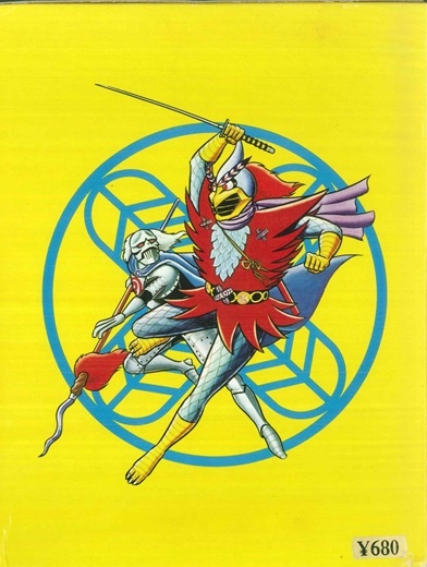 Henshin Ninja Arashi, popup book, back cover