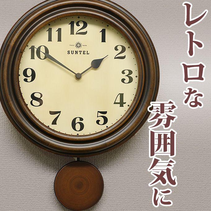 日本製/電波/振り子時計/電波時計/掛け時計/掛時計/電波壁掛け時計/壁掛け時計/壁掛時計/円形/飾り振り子/木製/アンティーク調/レトロ/おしゃれ/かわいい/電波時計。レトロ感がいい感じ♪ 日本製 振り子時計 おしゃれ掛け時計 壁掛け時計 掛時計 電波時計 電波掛け時計 木製 見やすい アンティーク調 レトロモダン かわいい プレゼント 引っ越し祝い 結婚祝い 新築祝い