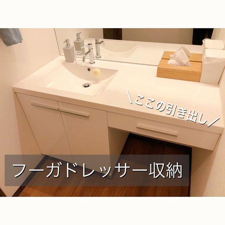 Yuu0208 はinstagramを利用しています 洗面所収納 桧家のフーガドレッサーの収納整えました 引き出しはめっっっちゃ浅いので ピアスやアイシャドゥなどを収納 メイク用品も使うものだけここに グレーのフェルトに半透明のppシート敷い 洗面所