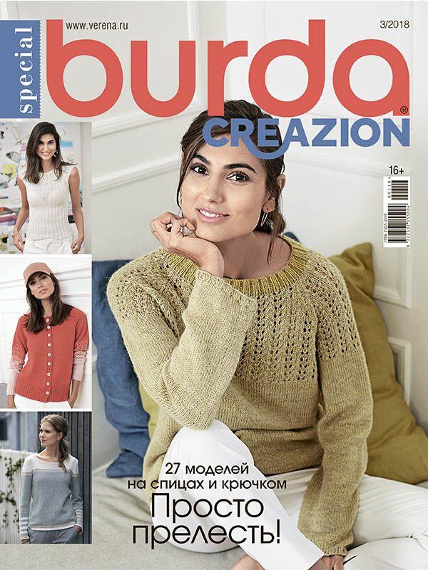 Журнал по вязанию Burda. Creazion №3 2018 со схемами и описанием - смотреть  онлайн бесплатно a2358395111