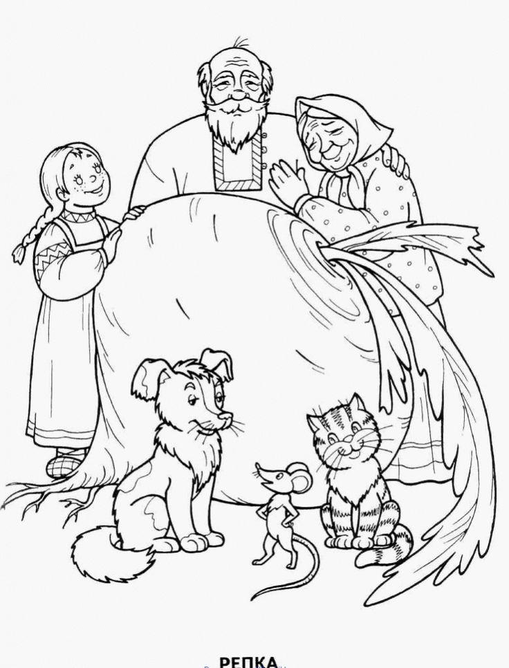 Раскраска для детей Русские народные сказки