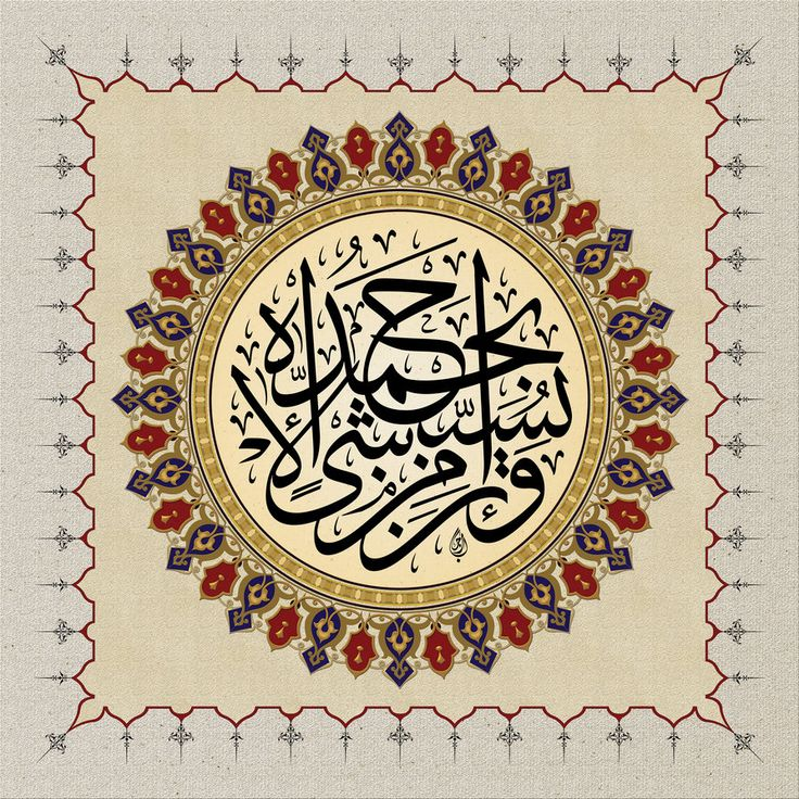 وإن من شيء إلا يسبح بحمده Surah Al Isra` 17 44 by Baraja19 on deviantART