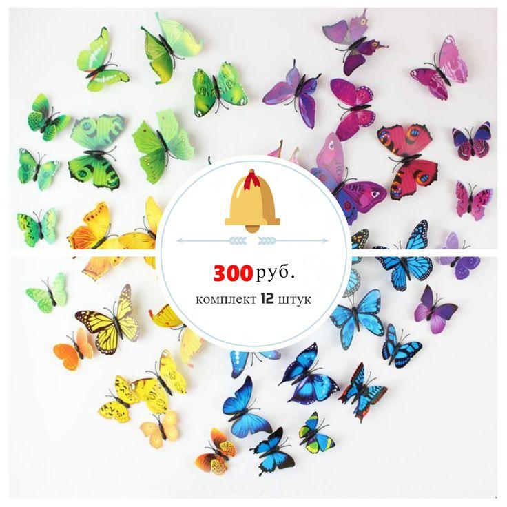 3D бабочки - это летнее настроение каждый день!