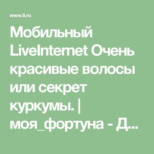 Мобильный LiveInternet Очень красивые волосы или секрет куркумы. | моя_фортуна - Дневник моя_фортуна |