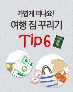 여행 짐 꾸리기 TIP6