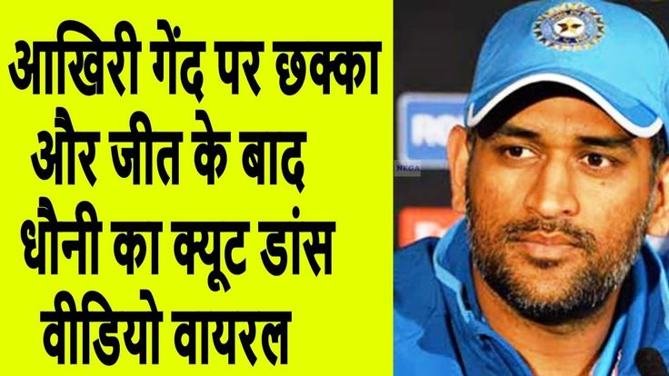 indvs sl t20 : T20 cricket match last ball six and win match after dhoni dance on ground