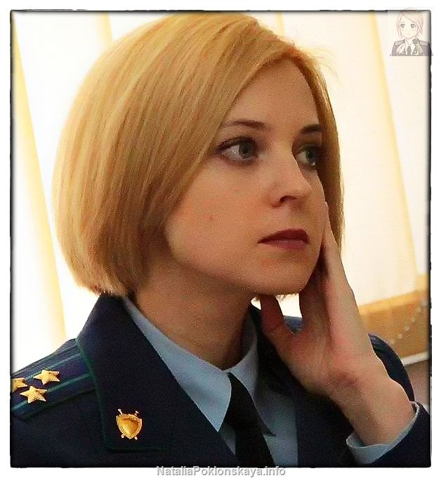 Natalia Poklonskaya, Crimea's Prosecutor General – latest news about her. ... 36  PHOTOS        ... in June 2015 - Russian President Vladimir Putin awarded Natalia Poklonskaya with the rank of Judicial Counsellor 3 Class.        Posted from:          http://softfern.com/NewsDtls.aspx?id=1037&catgry=8            #colonel Natalia Poklonskaya, #the hottest girls, #Natalia Poklonskaya latest news