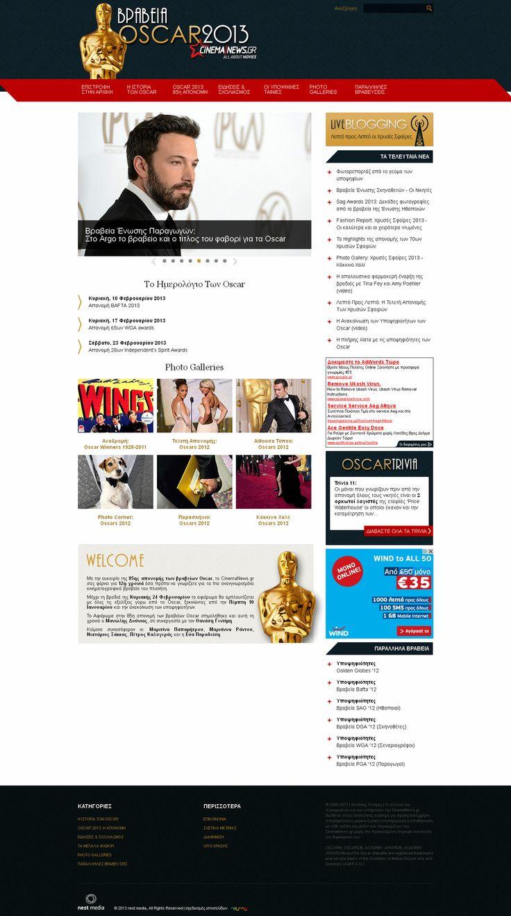 Ένα από σημαντικότερα events στον χώρο του κινηματογράφου αποτελεί η βραδιά των βραβείων Oscar. Η απονομή του 2013 ήταν η 85η για τα πιο ανανγνωρισμένα κινηματογραφικά βραβεία του πλανήτη. Σχεδιάσαμε, για τη Nest Media, την ιστοσελίδα του cinemanews.gr για τα βραβεία Όσκαρ του 2013.  www.cinemanews.gr/v5/oscars2013/