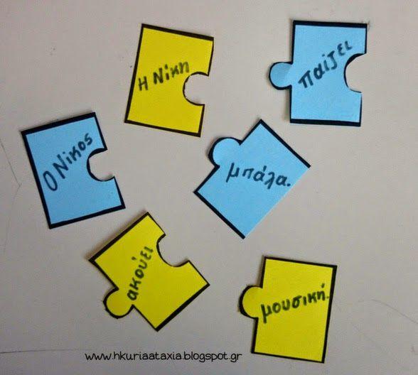 6+1 ιδέες για γλωσσικές δραστηριότητες με μίνι -παζλ ~ Η κυρία Αταξία