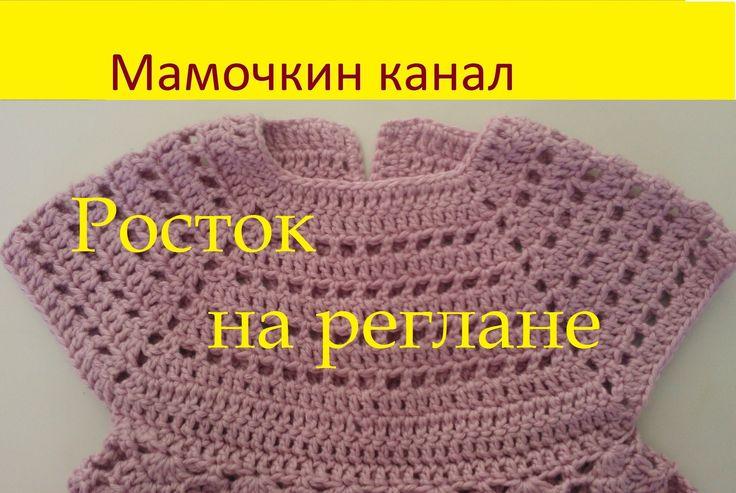 Росток Реглан сверху Крючком Кокетка квадратная
