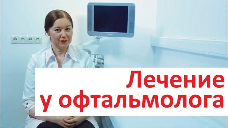 Лечение у офтальмолога.  Медицинский центр МедиАрт о лечении глазных заб...