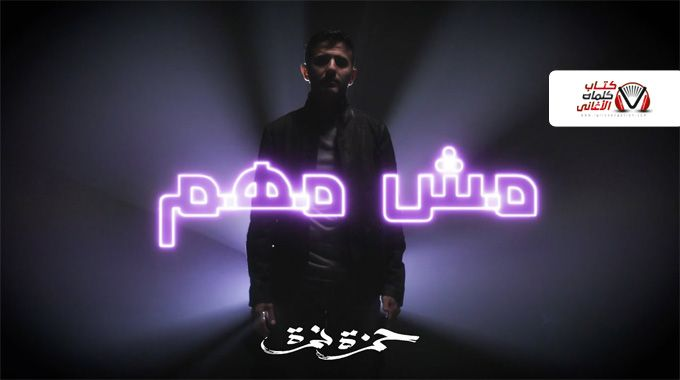 كلمات اغنية مش مهم حمزة نمرة In 2021 Neon Signs Lyrics Neon