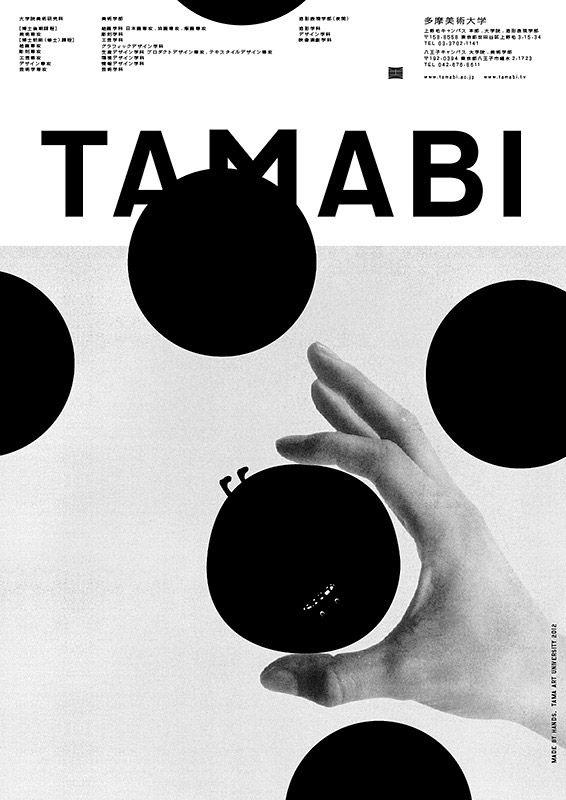 Made by Hands - Tama Art University Ads designed by Kenjiro Sano