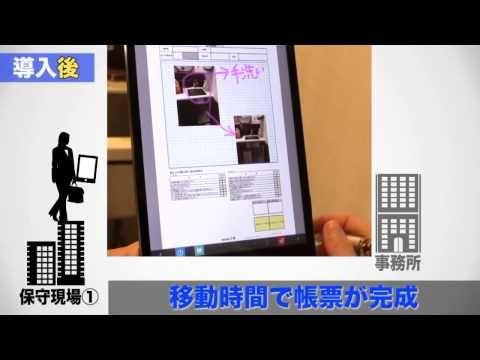 建設業界の標準ツールを目指す図面共有用iPadアプリ「CheX」 鹿島建設 - YouTube