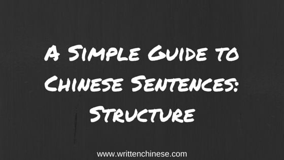 Here's the first of our new series on mastering the structure of Chinese sentences. Learn how to construct a simple sentence and how to use components.