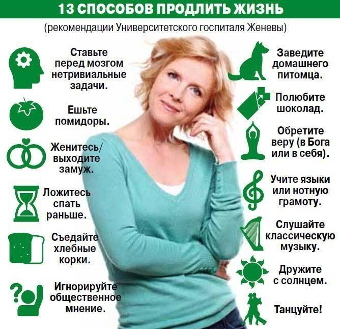 13 способов продлить жизнь 0