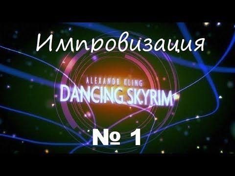 Танцующий SKYRIM - Импровизация №1