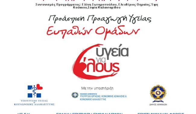 Άρτα: Στο Δήμο Αρταίων το πρόγραμμα δράσης ΥΓΕΙΑ ΓΙΑ ΟΛΟΥΣ τη Δευτέρα 5 Δεκεμβρίου