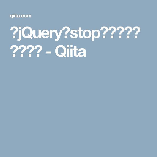 【jQuery】stopメソッドを理解する - Qiita