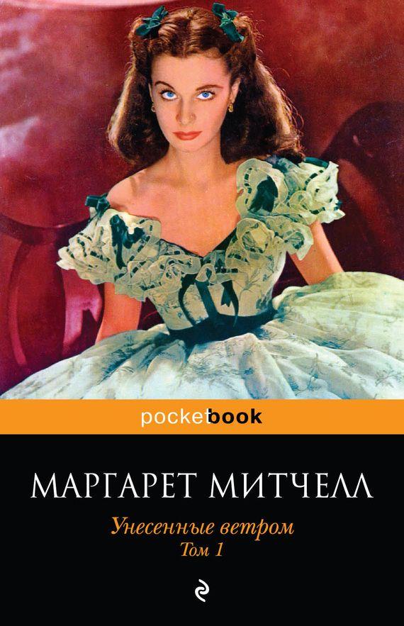 Книга ангел для барби скачать