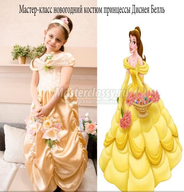 Princess belle costume