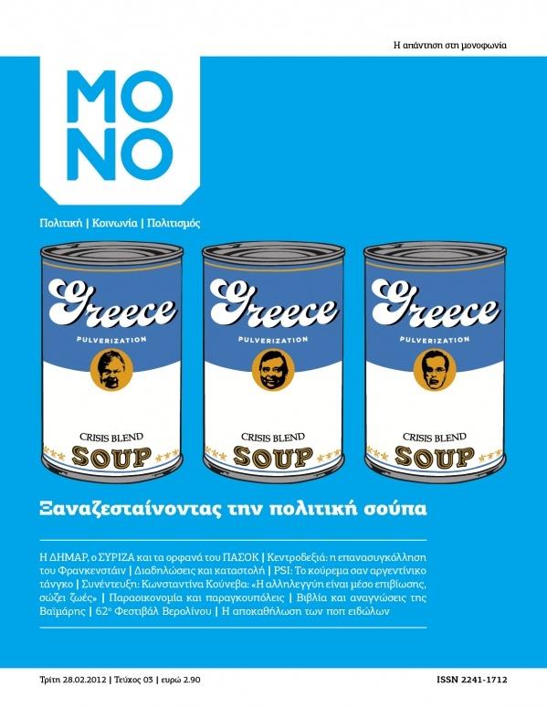 Περιοδικό MONO - εξώφυλλο 3ου τεύχους