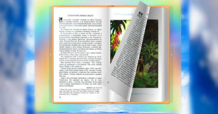 «Детская Библия» знакома многим людям, и это может быть нашей возможностью предложить им познакомиться с Библией в видео формате, что может быть для многих