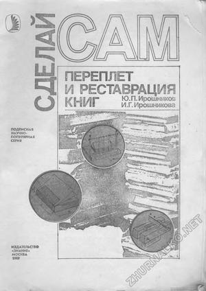 Сделай Сам (Знание) 1989-01 переплет книг
