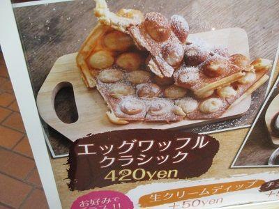 エッグワッフル クアロ キッチン (KUALO KITCHEN)