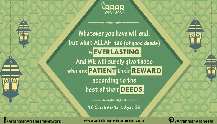 Whatever you have will end, but what Allah has (of good deeds) is everlasting. And We (#Allah)  will surely give those who are patient their reward according to the best of their deeds. #Quran: Surah An-Nahl, Ayat 96 http://arrahman-arraheem.com/whatever-you-have/ #ARAR #Hadith