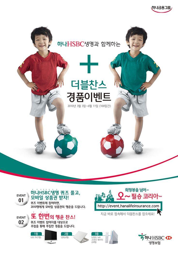 하나 HSBC생명 오필승코리아 광고 및 포스터