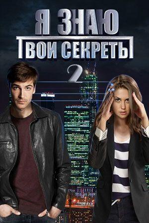 Я знаю твои секреты 2 сезон смотреть онлайн 1, 2, 3, 4, 5 ...