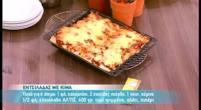 Εντσιλάδας με κιμά