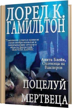 Лорел Гамильтон - Анита Блейк (25 книг) (1992-2015) FB2