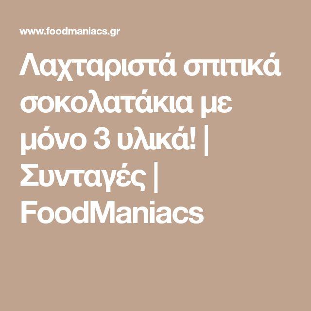Λαχταριστά σπιτικά σοκολατάκια με μόνο 3 υλικά! | Συνταγές | FoodManiacs