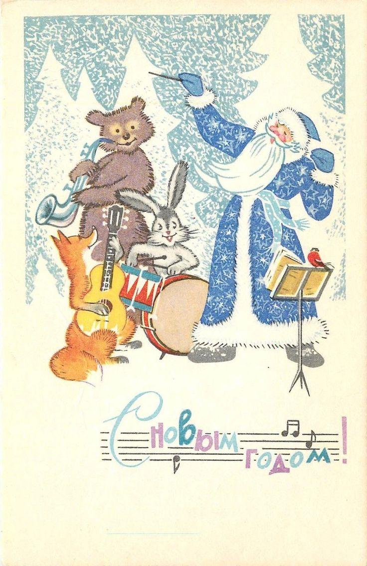 Russian Christmas postcard | eBay