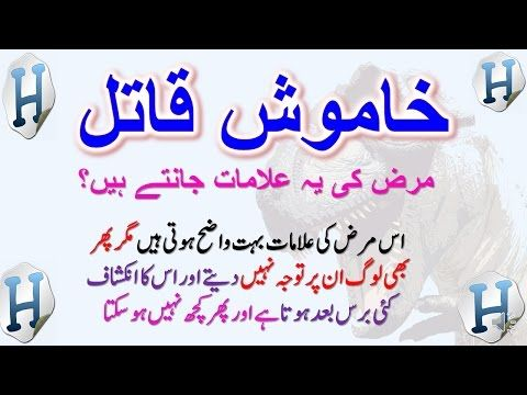 Diabetes Symptoms In Urdu || Sugar Ki Alamat In Urdu / Hindi || Health Care In Urdu - YouTube