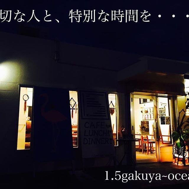2016/11/15 18:14:19 1.5gakuya_ocean 今日も夜が始まります。 ディナーを大切なあの人と、 大切な時間を1.5gakuya~ocean~で 過ごしませんか☺️💕? #okinawa #沖縄 #名護 #美容 #健康 #屋部 #cafe #カフェ #ocean #gakuya #ランチ #スムージー沖縄カフェ #沖縄旅行 #美ら海水族館 #ディナー #スムージー #タイ料理 #アジア料理 #エスニック料理#北部観光 #古宇利島 #水納島 #本部町#沖縄カフェ巡り #めんそーれー 1・5〜 gakuya〜【ocean】 #健康