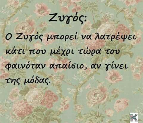 Ζυγος Greek quotes (facebook)